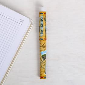 Ручка сувенирная «Челябинск» в Донецке