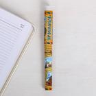 Ручка сувенирная «Ярославль», 12,6  х 1,1 см