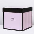 Складная коробка «Стильная», 27.5 × 27.5 × 27.5 см