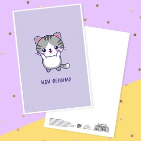 "Postcard ""Come hug"" cat, 10 x 15 cm"