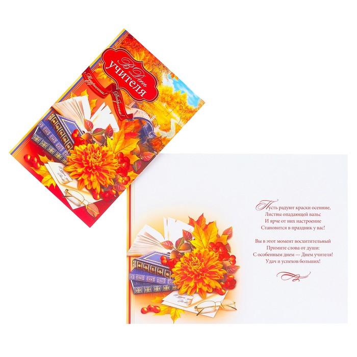 Набор школьных открыток учителю 7 штук