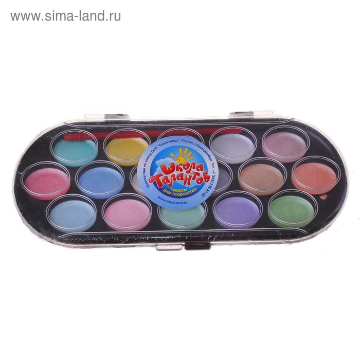 Краски акварель, набор 16 цветов - перламутр, кисть в комплекте