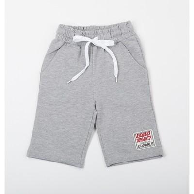 Шорты для мальчика, цвет серый, рост 128 см