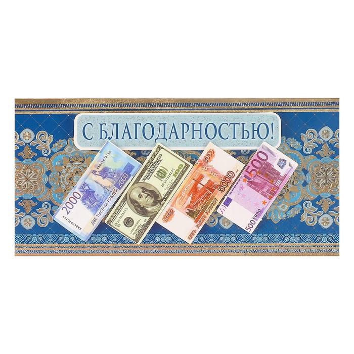 поздравления при вручении конверта с деньгами мария