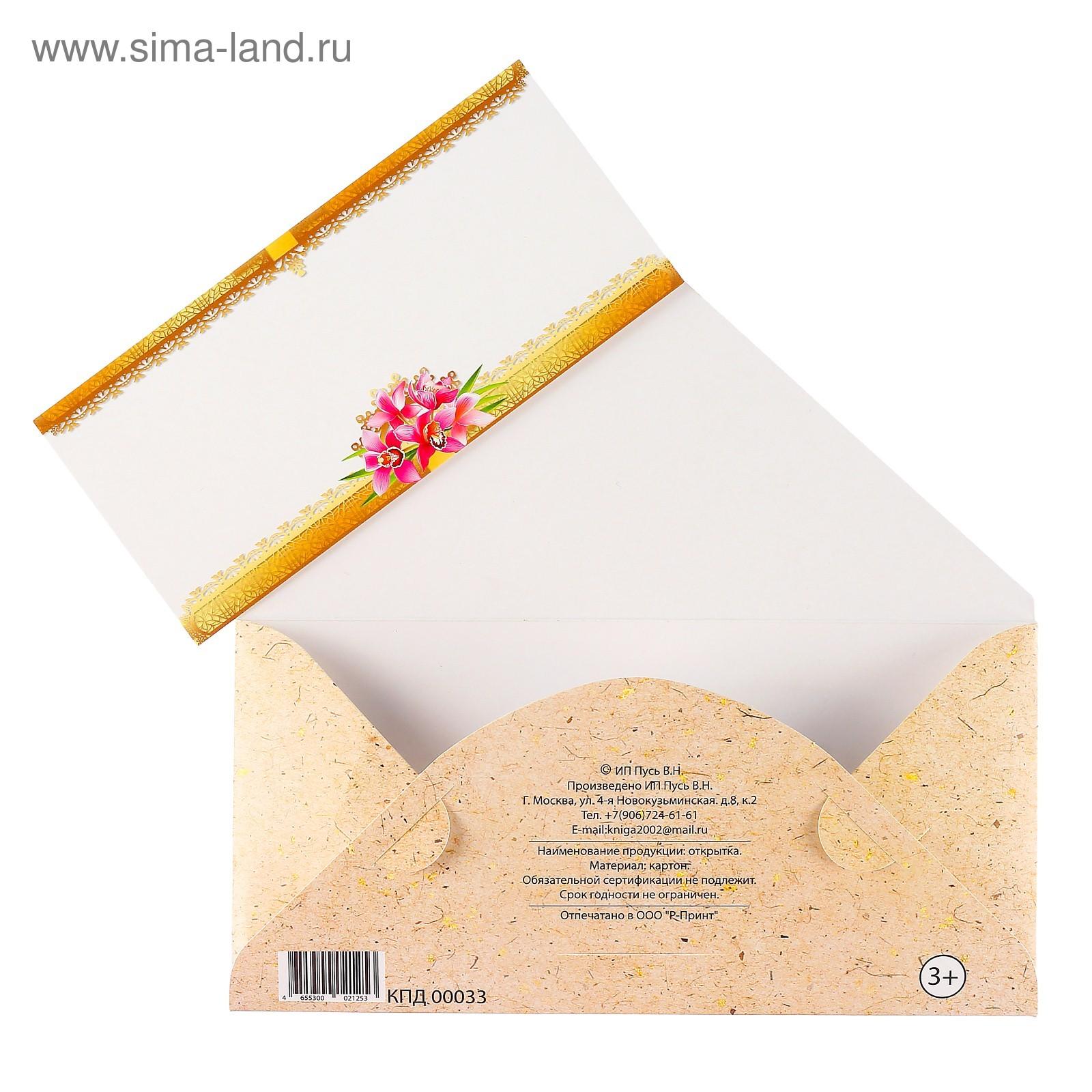 открытка конверт для денег москва следующие фотографии