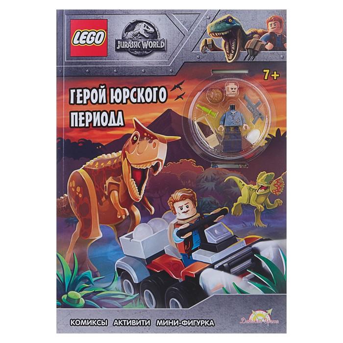 Книга с игрушкой LEGO JURASSIC WORLD. Герой Юрского периода