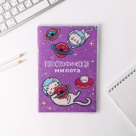 """Блокнот в PVC обложке """"Котострофическая милота"""", + кармашек для мелочей, A5, 20 листов"""