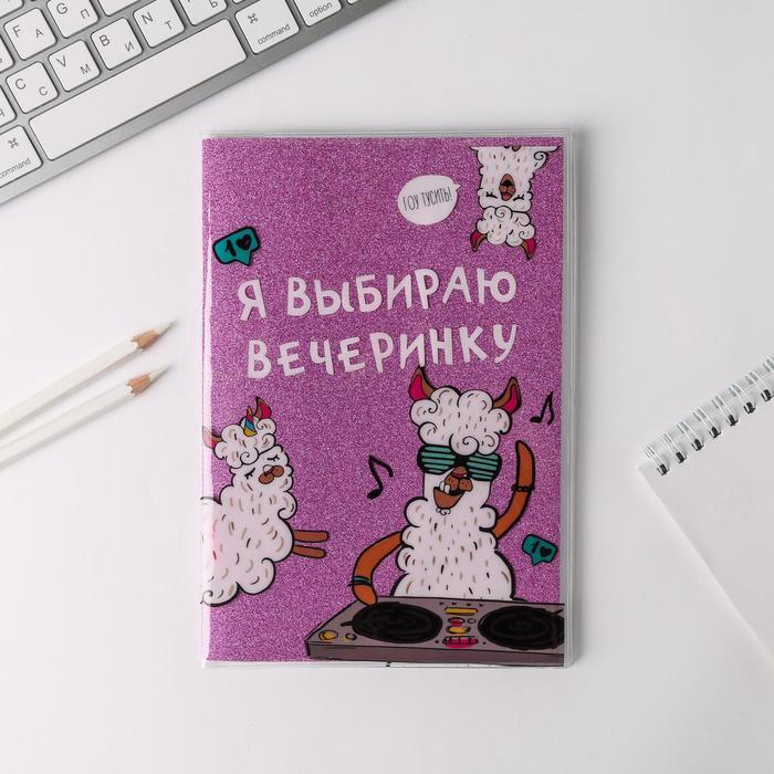 """Блокнот в PVC обложке """"Я выбираю вечеринку"""", + кармашек для мелочей, A5, 20 листов"""