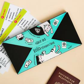 """Набор """"Для котопутешествий"""", туристический конверт, обложка на паспорт, бирка на чемодан - фото 4638273"""