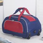 Сумка дорожная на колёсах, отдел на молнии, наружный карман, цвет синий/красный