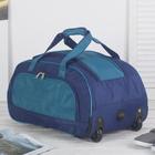 Сумка дорожная на колёсах, отдел на молнии, наружный карман, цвет синий/бирюзовый