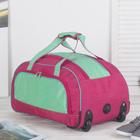 Сумка дорожная на колёсах, отдел на молнии, наружный карман, цвет розовый/зелёный