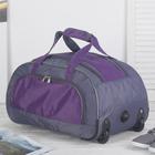 Сумка дорожная на колёсах, отдел на молнии, наружный карман, цвет серый/фиолетовый