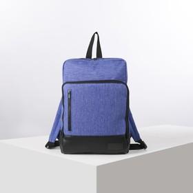 Рюкзак молодёжный, 2 отдела на молниях, отдел для ноутбука, 2 наружных кармана, цвет синий