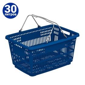 Корзина покупательская пластиковая, 30л, 2 металлические ручки, цвет синий Ош