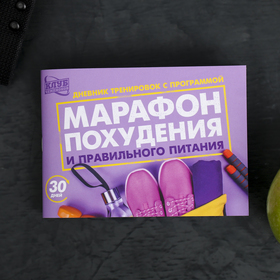 Дневник тренировок с программой «Марафон похудения и правильного питания», 15.3 × 12.4 × 1 см