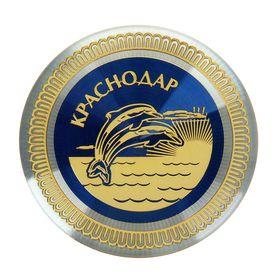 """Magnit """"In Krasnodar. Black sea"""", 5 cm"""