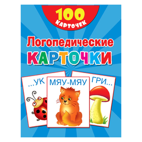 100 логопедических карточек. Дмитриева В. Г., Двинина Л. В.