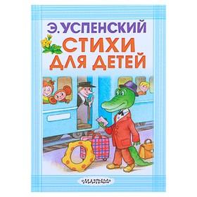 Стихи для детей. Успенский Э. Н.