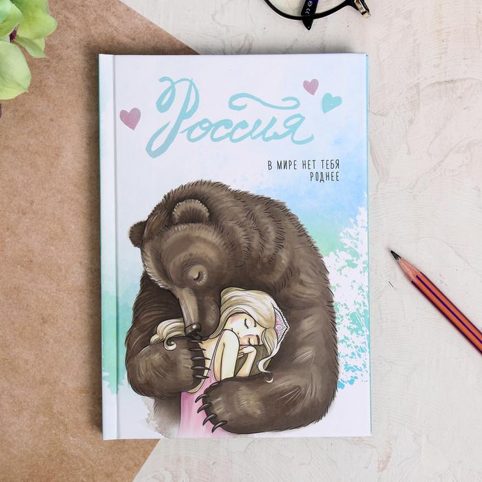 Ежедневник «Россия. В мире нет тебя роднее», 80 листов - фото 540700823