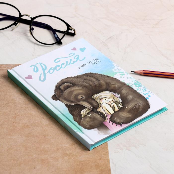 Ежедневник «Россия. В мире нет тебя роднее», 80 листов - фото 366914785