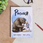 Ежедневник «Россия. Одна страна. Одна любовь», 80 листов
