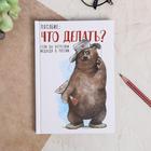 Ежедневник «Россия. Пособие», 80 листов