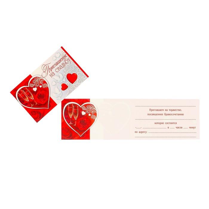"""Приглашение """"На свадьбу"""" красные цветы, бокалы"""