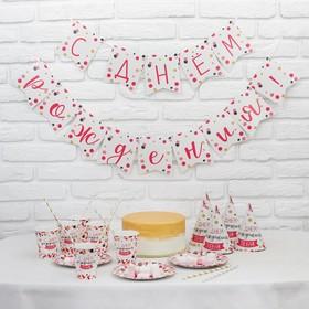 Набор бумажной посуды «С Днём рождения тебя», 6 тарелок, 6 стаканов, 6 колпаков, 1 гирлянда