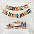 "Set of paper dishes ""happy birthday"", the pirate (6 plates ,1 garland 6 cups, 6 K)"