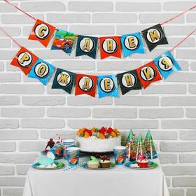 """Набор бумажной посуды """"С днем рождения"""", крутые тачки, 6 тарелок, 6 стаканов, 6 колпаков, 1 гирлянда"""