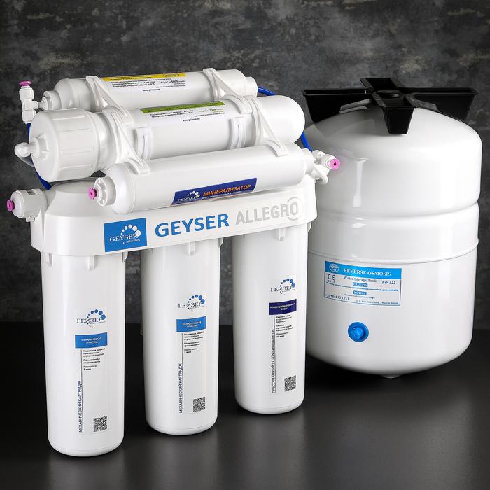 """Система для фильтрации воды """"Гейзер-Аллегро М"""", металлический бак"""