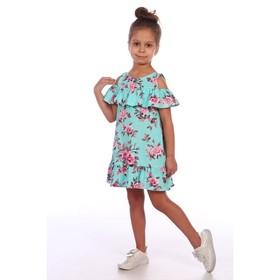 Платье «Жасмин» для девочки, цвет бирюзовый, рост 104 см