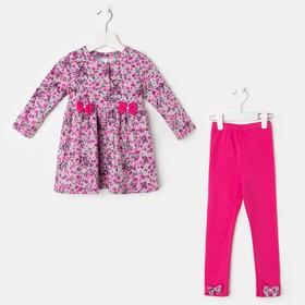 Комплект «Незабудка» для девочки, цвет розовый, рост 74 см
