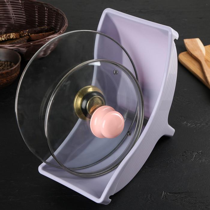 Подставка для крышек и посуды Rimi, цвет сиреневый туман