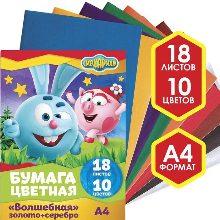 Бумага цветная А4 18 л. 10 цв., СМЕШАРИКИ, 48 г/м2
