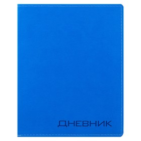 Дневник премиум-класса для 1-11 классов Vivella, искусственная кожа, светло-синий