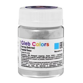 Глиттер Cake Colors, (блёстки, глиттер) «Голубой топаз», 10 г
