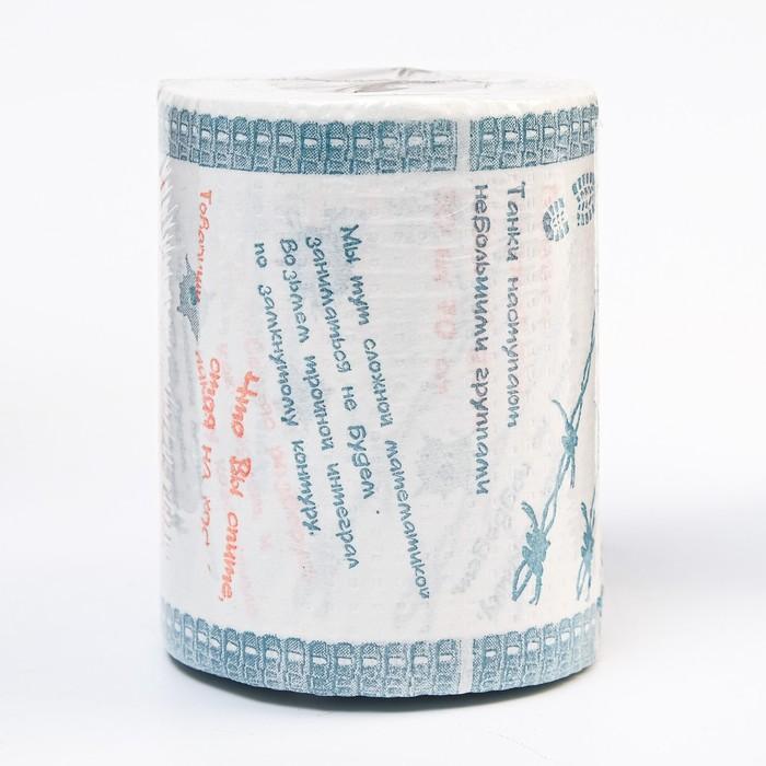 """Сувенир Туалетная бумага """"Армейские штучки"""", 1 рулон мини"""