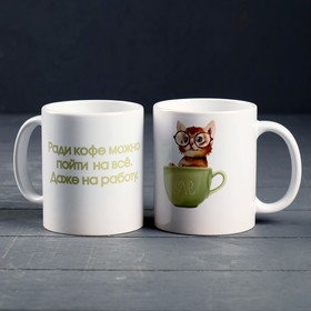 "Mug ""For coffee"" c application"