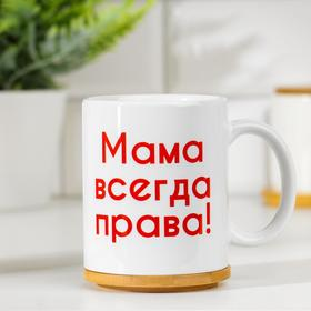 "Mug ""Mom is always right"", c applying"
