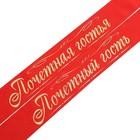 """The set of the film """"guest of honor guest"""", silk, red, 2 PCs"""