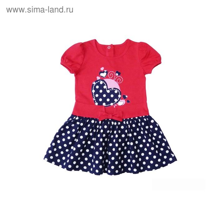 Платье для девочки, цвет фуксия/синий, рост 104 см