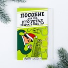 Скрепки-закладки «Для тех, кто устал», 3 шт