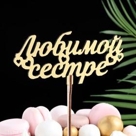 """Топпер """"Любимой сестре"""", золотой Дарим Красиво"""