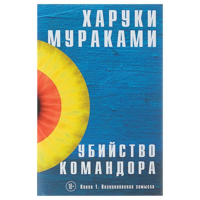 Убийство Командора. Книга 1. Возникновение замысла. Мураками Х.