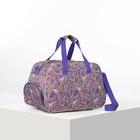 Сумка дорожная, отдел на молнии, 2 наружных кармана, цвет фиолетовый