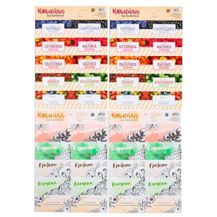 Набор наклеек «Для варенья и соленья», 21 × 29.5 см