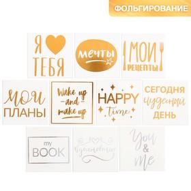 Набор наклеек‒переводок с фольгированием «Для тебя», 10 × 10 см