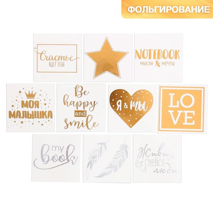 Набор наклеек‒переводок с фольгированием «Тебе», 10 × 10 см